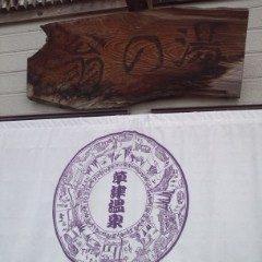 草津温泉 共同浴場、外湯めぐり