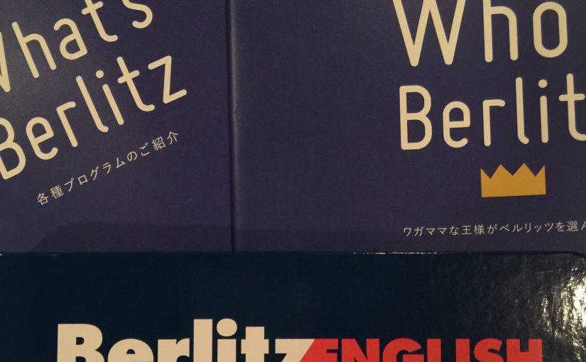 Berliz ベルリッツが楽しい!