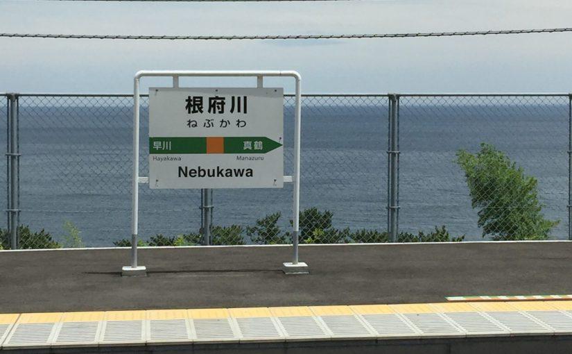 根府川 東海道線 海沿いの無人駅