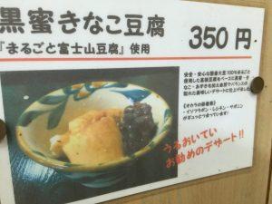 富士宮焼きそば うるおい亭