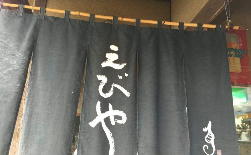 湘南二宮 えびや食堂〜国道1号線沿いのお魚が美味しいお店