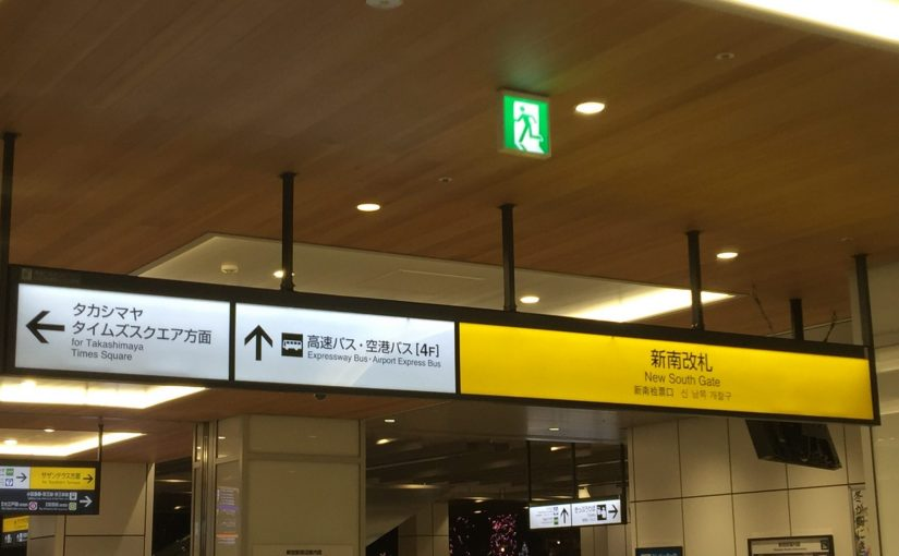 バスタ新宿 行き方-高速バス乗り場へのアクセス、コンビニもありました!