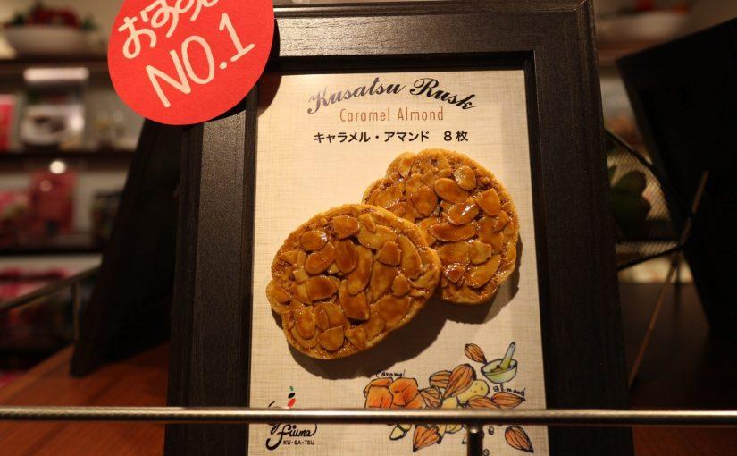 グランデフューメ草津 草津温泉のお土産に草津ラスクを買ってみました!