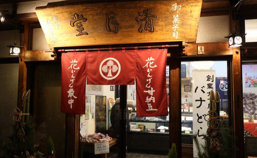 草津温泉 清月堂でお土産に花いんげん甘納豆、お豆の小宿「花いんげん」