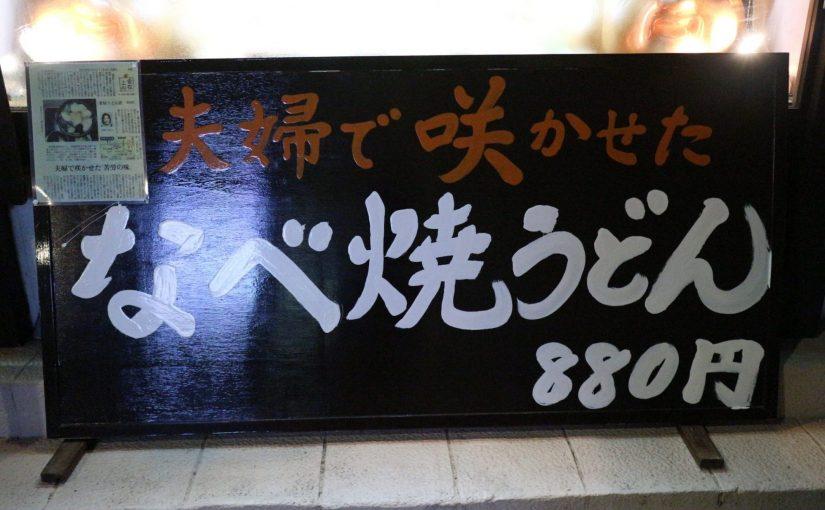 草津温泉 栄屋うどん店でアツアツのなべ焼うどんを食べたよ