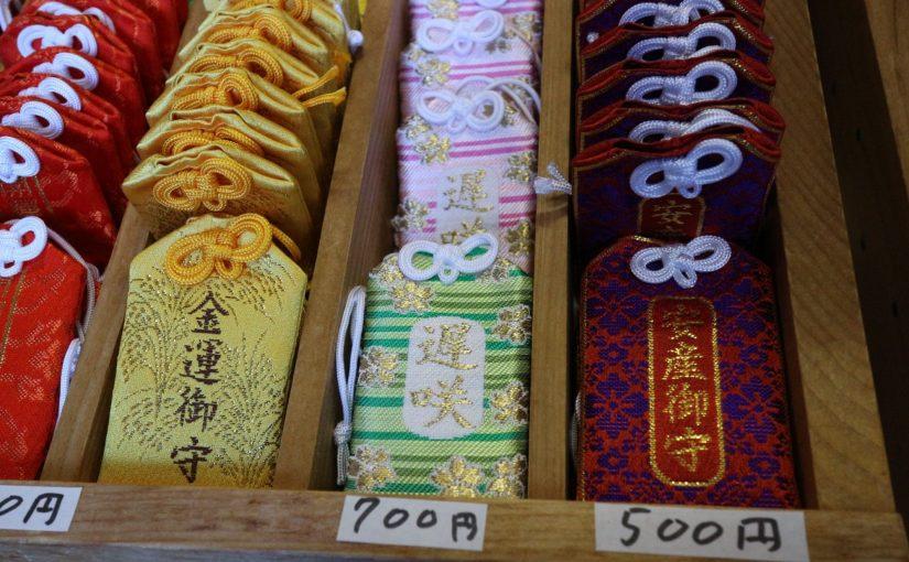 草津温泉 光泉寺-お土産に遅咲きお守りを買いました!