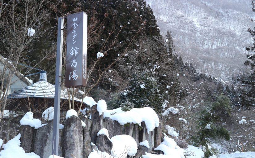 湯野上温泉 舘乃湯-福島南会津の田舎モダンの宿 熱々の岩魚の塩焼きを食べたよ