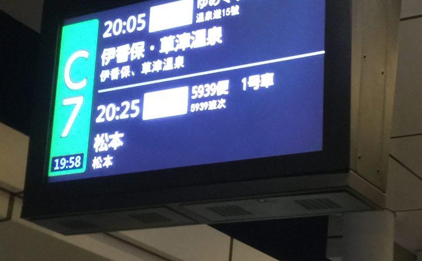 上州ゆめぐり号