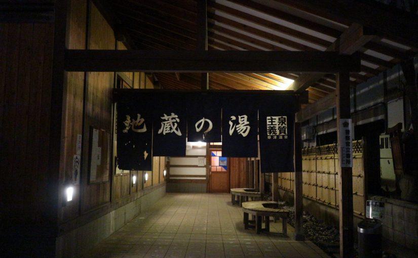 地蔵の湯-草津温泉の共同浴場