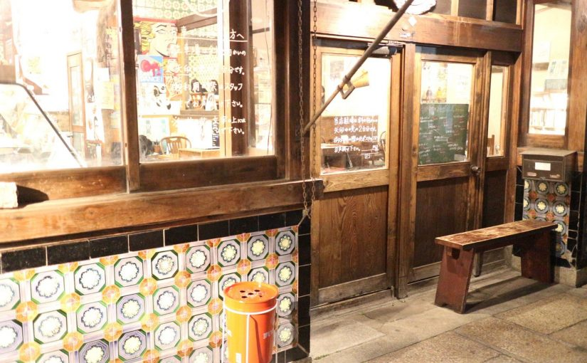 船岡温泉とさらさ西陣 和製マジョリカタイルの世界-京都旅日記