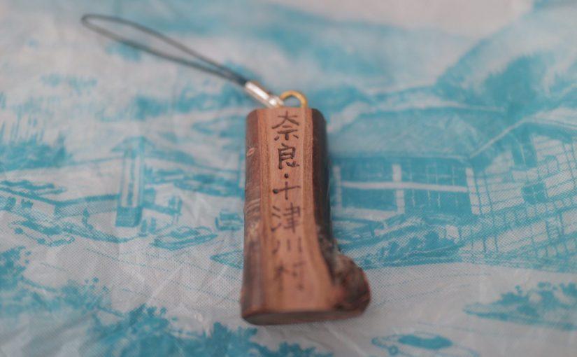 「三湯めぐりストラップ」十津川温泉、湯泉地温泉の公衆浴場にお得に入れる -十津川村旅行記