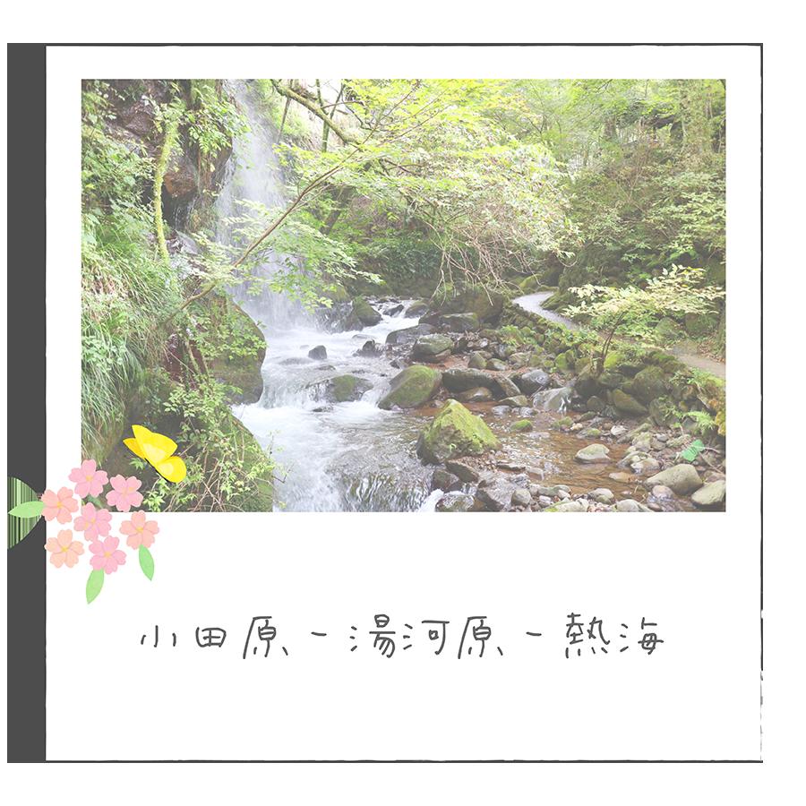 小田原湯河原熱海